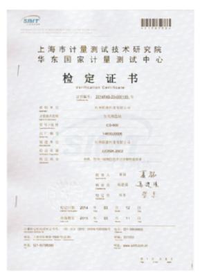 国家计量检定证书.png